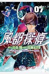 風都探偵(7) (ビッグコミックス) Kindle版