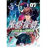 風都探偵(7) (ビッグコミックス)