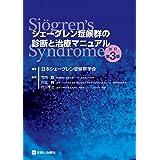 シェーグレン症候群の診断と治療マニュアル 改訂第3版