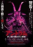 アントラム 史上最も呪われた映画 [Blu-ray]