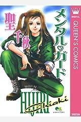 メンタル・ガード (クイーンズコミックスDIGITAL) Kindle版