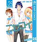 ニセコイ 25 (ジャンプコミックスDIGITAL)