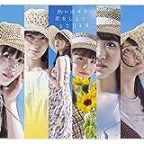 5th Single「思い出せる恋をしよう」【Type B】初回限定盤