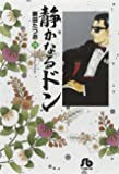 静かなるドン (26) (小学館文庫 にC 26)