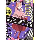 おとぎの孫 4 (ガンガンコミックス pixiv)