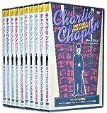 チャップリン アーリー・コレクション 全10巻 (収納ケース付)セット [DVD]