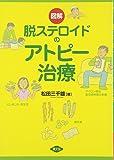 図解 脱ステロイドのアトピー治療 (健康双書)