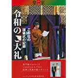 『皇室』別冊 令和のご大礼 ご即位の諸儀式の記録 (扶桑社ムック)
