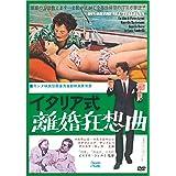 イタリア式離婚狂想曲 [Blu-ray]