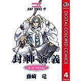 封神演義 カラー版 4 (ジャンプコミックスDIGITAL)