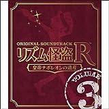 リズム怪盗R 皇帝ナポレオンの遺産 オリジナル サウンドトラック Vol. 3