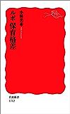 ルポ 保育格差 (岩波新書)