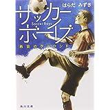 サッカーボーイズ 再会のグラウンド (角川文庫)