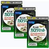 ファンケル (FANCL) 大人のカロリミット 約90日分 [機能性表示食品] サプリメント
