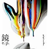 鏡 e.p.(完全限定生産盤:CD+DVD)