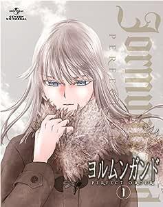 ヨルムンガンドPERFECT ORDER 1 (初回限定版) [Blu-ray]