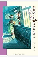 舞妓さんちのまかないさん(6) (少年サンデーコミックス) Kindle版