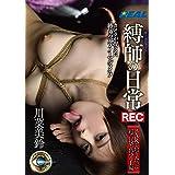 縛師の日常REC BARで知り合った超舌技を持つOL編 / REAL(レアルワークス) [DVD]