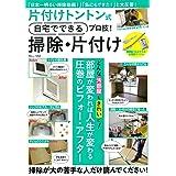 片付けトントン式自宅でできるプロ技! 掃除・片付け (TJMOOK)