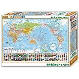ビバリー 80ピース ジグソーパズル 学べるジグソーパズル 世界地図おぼえちゃおう! (26×38cm)