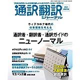 通訳翻訳ジャーナル 2021年1月号
