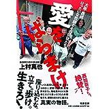 愛をばらまけ: 大阪・西成、けったいな牧師とその信徒たち