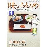 味いちもんめ 世界の中の和食 (1) (ビッグコミックス)