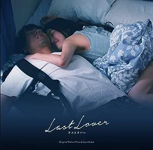映画「Last Lover ラストラバー」 オリジナル・サウンドトラック