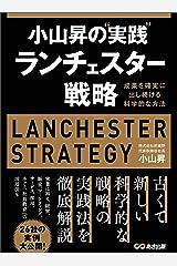"""小山昇の""""実践""""ランチェスター戦略 ~成果を確実に出し続ける科学的な方法 Kindle版"""