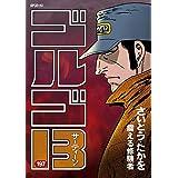 ゴルゴ13(197) (コミックス単行本)