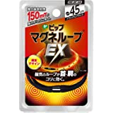 [Amazon限定ブランド]グランチョイス ピップ マグネループEXブラック&メタルブラック 45cm 150ミリテスラ 肩こり 首こり 磁気ネックレス