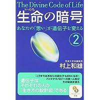 生命(いのち)の暗号 2 (サンマーク文庫)