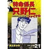 特命係長 只野仁ファイナル デラックス版 21