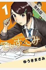 でぃす×こみ(1)【期間限定 無料お試し版】 (ビッグコミックススペシャル) Kindle版