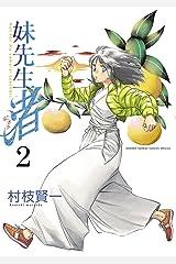 妹先生 渚(2) 妹先生 渚 (ゲッサン少年サンデーコミックス) Kindle版