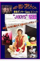 """男性ダンサーSexyユニット""""J-BOYS""""写真集 日本ダンサーズ名鑑・Japanese Dancers Kindle版"""