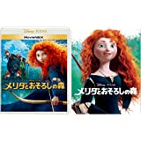 メリダとおそろしの森 MovieNEX アウターケース付き [ブルーレイ+DVD+デジタルコピー+MovieNEXワールド] [Blu-ray]