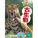 【DVD付】古生物 (学研の図鑑LIVE) 3歳~小学生向け 図鑑 (学研の図鑑LIVE(ライブ))