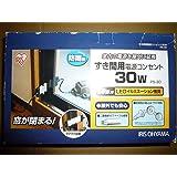 アイリスオーヤマすき間用電源コンセント30W PS-30