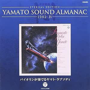 YAMATO SOUND ALMANAC 1982-IV「バイオリンが奏でるヤマト・ラプソディ」