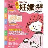 最新! 初めての妊娠・出産新百科mini (ベネッセ・ムック たまひよブックス たまひよ新百科シリーズ)