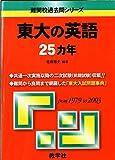 東大の英語25ヵ年 (難関校過去問シリーズ)