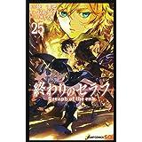 終わりのセラフ 25 (ジャンプコミックス)