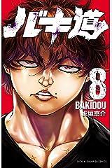 バキ道 8 (少年チャンピオン・コミックス) Kindle版