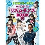 SAMプロデュース Dream5とおどる はじめてのリズムダンスBOOK