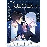 オリジナルボーイズラブアンソロジーCanna Vol.57 (Canna Comics)