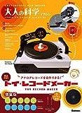 【Amazon.co.jp 限定】トイ・レコードメーカー 増量版 (大人の科学マガジンシリーズ)
