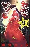 初恋ゾンビ (9) (少年サンデーコミックス)
