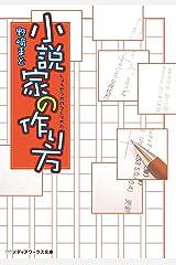 小説家の作り方 (メディアワークス文庫) Kindle版