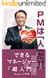 できるマネージャー「超入門」: PMは「人」だ!! 広川智理の「超入門」シリーズ